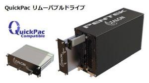 QuickPacイメージ